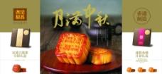 中秋月饼展板图片