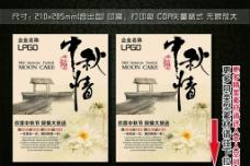 中秋 国庆 促销 单页图片