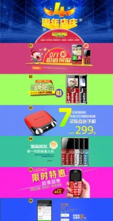 天猫4周年庆首页图片