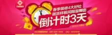 家装banner广告设计图片