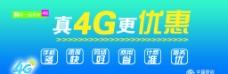 移动4G宣传图片