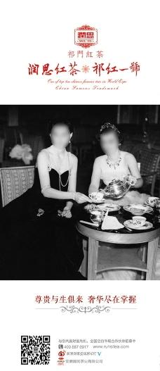 润思红茶图片