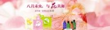 化妆品 海报图片