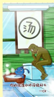 C9漫画 洗澡图片