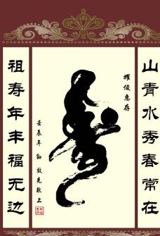 寿 文字图片