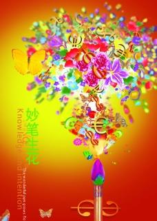 绚丽多彩节日图片