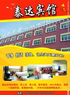 宾馆广告图片