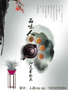 水墨画(茶)图片