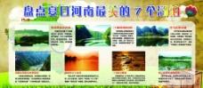 森林半岛物业旅游海报图片