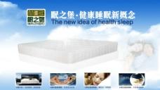 眠之堡广告图片