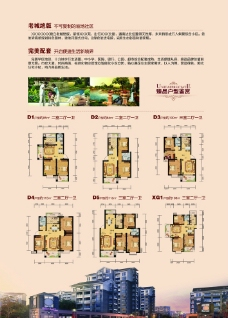 地产DM海报背面图片