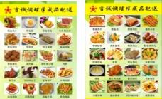 溪南冷冻厂食品传单图片