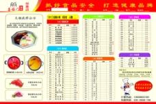 火锅店宣传页图片