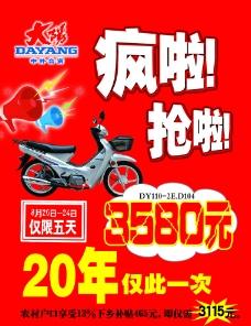 大阳摩托   摩托车  图片