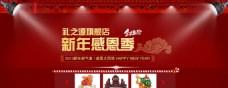 淘宝新年元旦广告