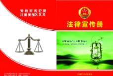 法律宣传图片