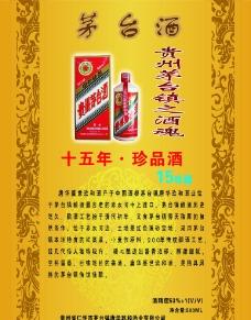 贵州茅台酒图片