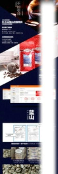柯林咖啡详情页设计图片