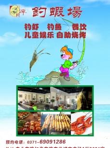 钓虾广告图片