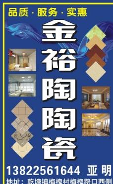 金裕陶陶瓷广告图片