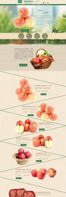 天猫淘宝水果苹果特产绿色健康自然高端首页