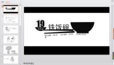 中国风标签 PPT