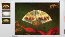 古典中国风梅花PPT