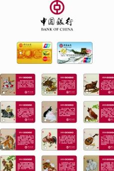 中国银行 十二生肖图片