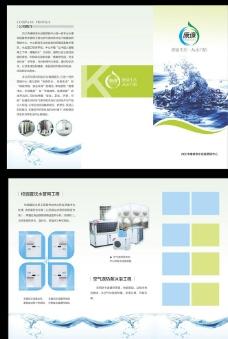 净水设备三折页图片