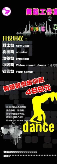 舞蹈工作室 X展架图片