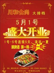 川和食尚大排档开业宣传单图片