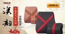 中国风车饰网页海报图片