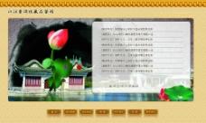 茶叶网站系列新闻页图片