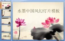 水墨动态中国风
