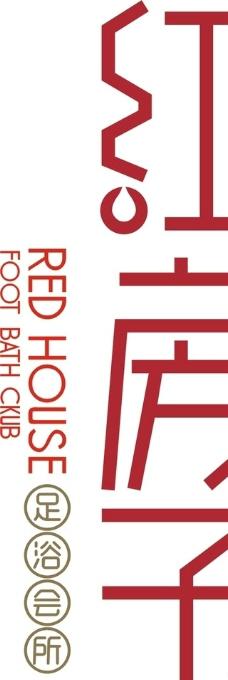 红房子标志图片