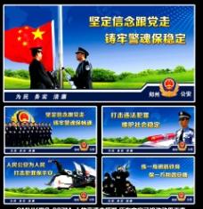 公安广告设计图片