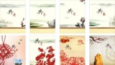 梅蘭竹菊展板圖片