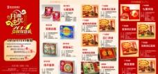 中秋月饼团购手册图片