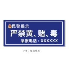 民警提示 严禁黄赌毒图片