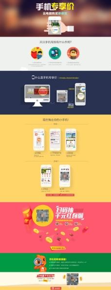 手机淘宝宣传海报设计