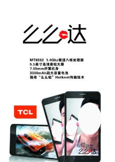TCL手机宣传图片