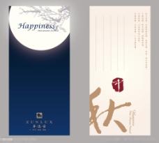 中秋节卡片设计