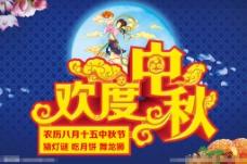 中秋节团圆惠