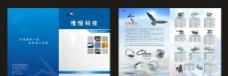科技  折页  画册图片