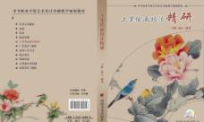 艺术类书籍封面图片