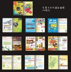 学生攻略画册图片