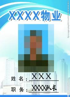 蓝色背景胸卡图片
