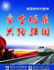 铁路宣传图片