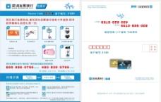 发展银行信用卡帐单图片