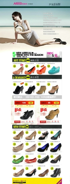 淘宝女鞋首页模板图片